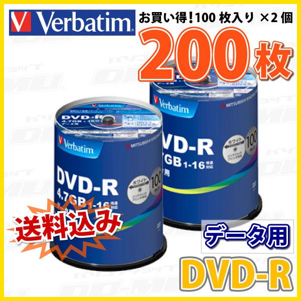 【記録メディア】 MITSUBISHI Verbatim(バーベイタム) DVD-R データ用 4.7GB 1-16倍速 ワイドホワイトレーベル 【200枚(100枚×2個)スピンドルケース】 (DHR47JP100V4 2個セット) 【送料込み※沖縄・離島を除く】 【RCP】