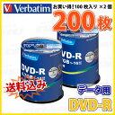 【記録メディア】 【200枚=100枚スピンドルケース×2個】 【送料込み】 MITSUBISHI DVD-R データ用 4.7GB 1-16倍速 200枚(1...