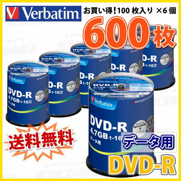 【記録メディア】 MITSUBISHI Verbatim(バーベイタム) DVD-R データ用 4.7GB 1-16倍速 ワイドホワイトレーベル 【600枚(100枚×6個)スピンドルケース】 (DHR47JP100V4 6個セット) 【送料無料※沖縄・離島を除く】 【RCP】