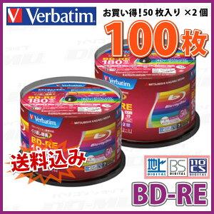 【記録メディア】【送料込み】【100枚=50枚スピンドルケース×2個】【送料込み】MITSUBISHIBD-REデータ&デジタルハイビジョン録画対応25GB1-2倍速100枚(50枚×2個)スピンドルケースワイドホワイトレーベル(VBE130NP50SV12個セット)【RCP】