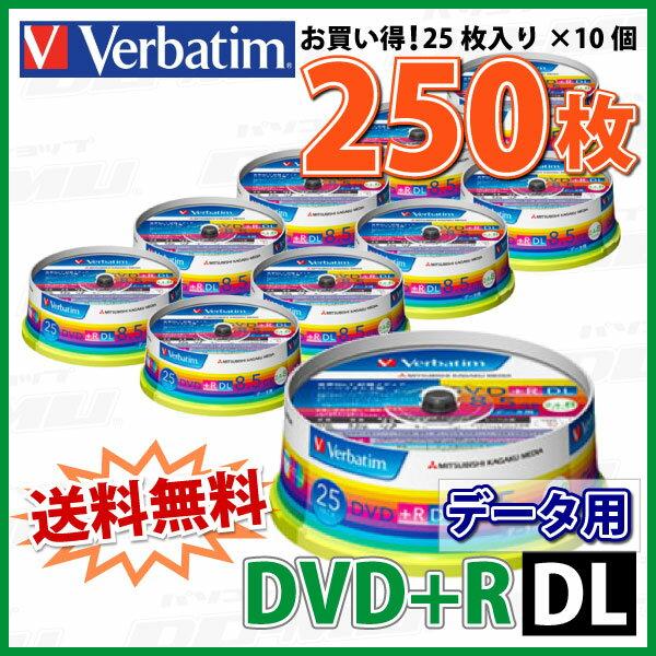 【記録メディア】【送料込み※沖縄・離島を除く】 【250枚=25枚スピンドルケース×10個】MITSUBISHI DVD+R DL データ用 8.5GB 2.4-8倍速 250枚(25枚×10個)スピンドルケース ワイドホワイトレーベル (DTR85HP25V1 10個セット)【RCP】