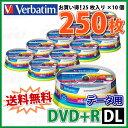 【記録メディア】【送料込み】 【250枚=25枚スピンドルケース×10個】 【送料無料】 MITSUBISHI DVD+R DL データ用 8.5GB 2.4-...