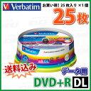 【記録メディア】【送料込み】 MITSUBISHI DVD+R DL データ用 8.5GB 2.4-8倍速 25枚スピンドルケース ワイドホワイトレーベル (D...
