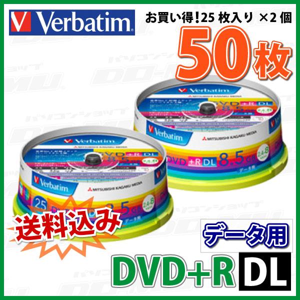 【記録メディア】【送料込み※沖縄・離島を除く】 【50枚=25枚スピンドルケース×2個】MITSUBISHI DVD+R DL データ用 8.5GB 2.4-8倍速 50枚(25枚×2個)スピンドルケース ワイドホワイトレーベル (DTR85HP25V1 2個セット)【RCP】