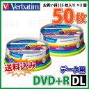 【記録メディア】【送料込み】 【50枚=25枚スピンドルケース×2個】 【送料込み】 MITSUBISHI DVD+R DL データ用 8.5GB 2.4-8倍...