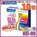 【記録メディア】【送料込み】 Verbatim BD-RE データ&デジタルハイビジョン録画対応 25GB 1-2倍速 10枚スリムケース…