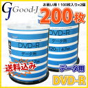 【記録メディア】 【200枚=100枚スピンドルケース×2個】 【送料込み】 Good-J DVD-R データ用 4.7GB 1-16倍速 200枚(100枚×2個)スピンドルケース (GJD47-1