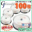 【記録メディア】【数量限定特価!】【100枚=20枚スピンドルケース×5個】 【送料込み】 Good-J DVD-RW データ&録画用 CPRM対応 4.7GB...