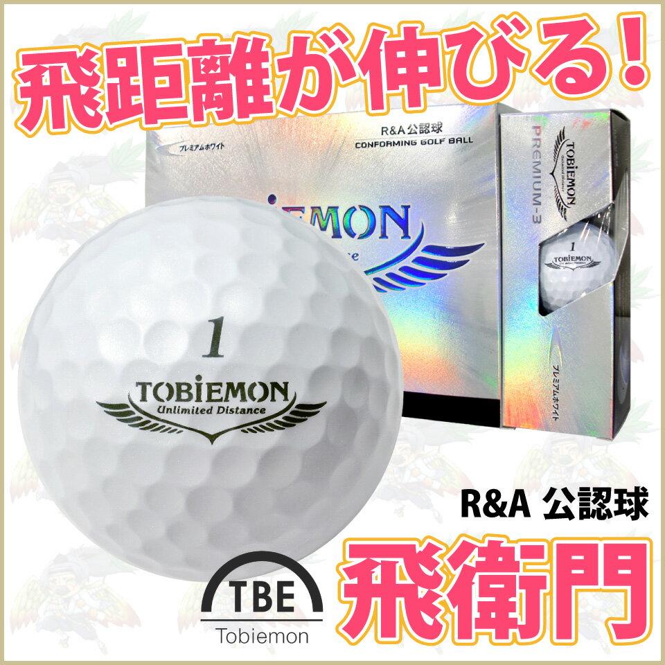 飛衛門 ゴルフボール 高性能 3ピースボール プレミアムホワイト R&A公認球 12球 1ダース 飛距離up (T-B3DW)【RCP】