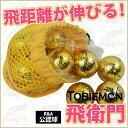 期間限定特価! 飛衛門 ゴルフボール メッシュバック メタルボール ゴールド R&A公認球 メッシュバッグ カラーボール …