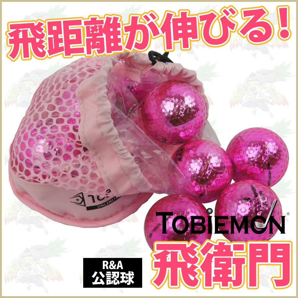 飛衛門 ゴルフボール メッシュバック メタルボール ピンク R&A公認球 メッシュバッグ カラーボール 12球 1ダース 飛距離up (T-MMP) 【RCP】