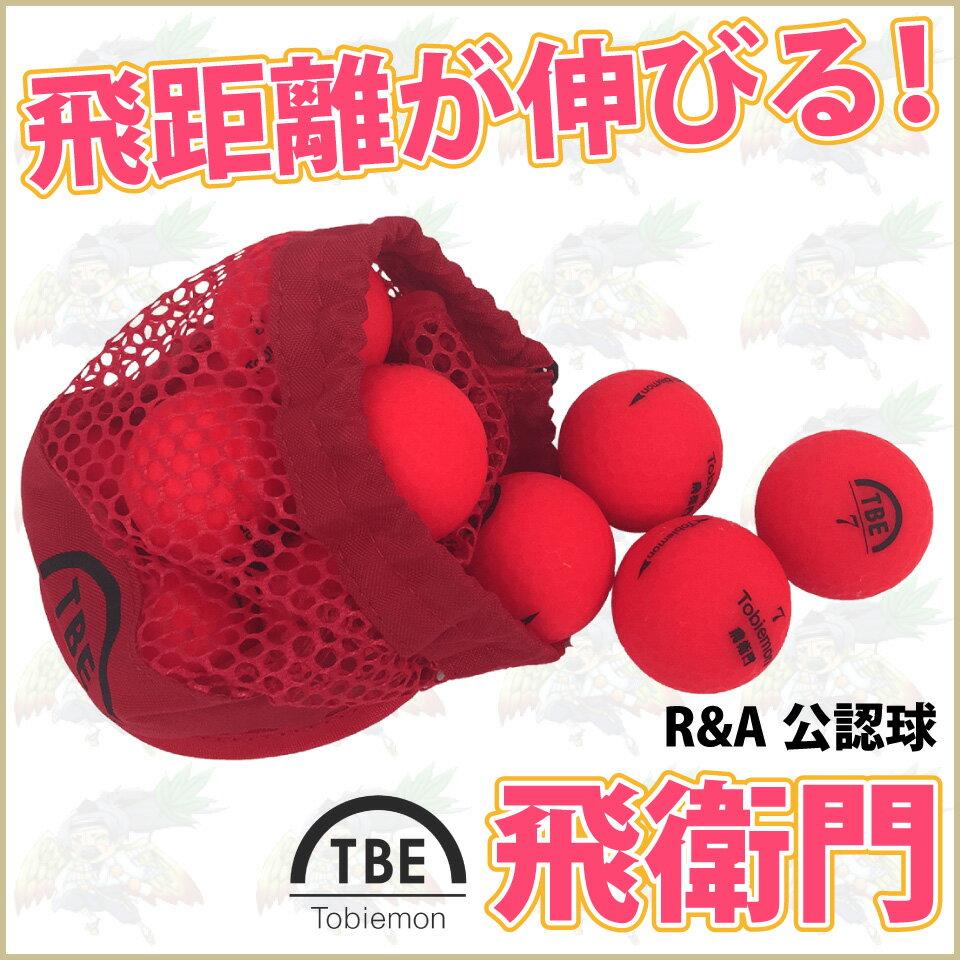 飛衛門 ゴルフボール メッシュバック マット レッド R&A公認球 メッシュバッグ マットボール 12球 1ダース 飛距離up (T-MRE) 【RCP】