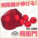 飛衛門 ゴルフボール メッシュバック マット レッド R&A公認球 メッシュバッグ マットボール 12球 1ダース 飛距離up (…