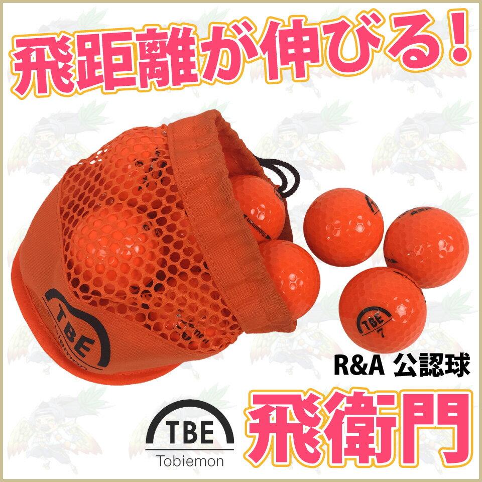 飛衛門 ゴルフボール メッシュバック オレンジ R&A公認球 メッシュバッグ カラーボール 12球 1ダース 飛距離up (TBM-2MBO) 【RCP】