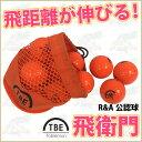 飛衛門 ゴルフボール メッシュバック オレンジ R&A公認球 メッシュバッグ カラーボール 12球 1ダース 飛距離up (TBM-2…