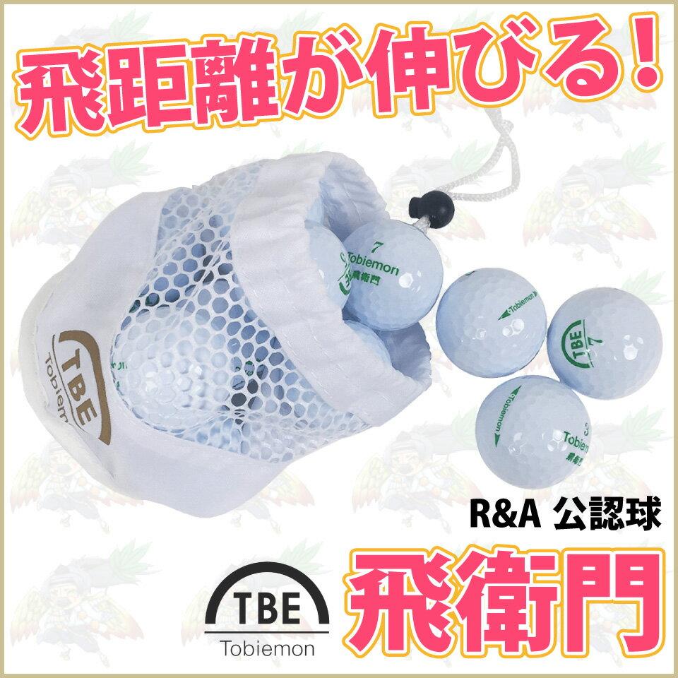 飛衛門 ゴルフボール メッシュバック ホワイト R&A公認球 メッシュバッグ カラーボール 12球 1ダース 飛距離up (TBM-2MBW) 【RCP】