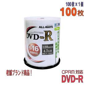 【期間不定期特価!】 【記録メディア】 ALL-WAYS(オールウェーズ) DVD-R データ&録画用 CPRM対応 4.7GB 1-16倍速 ワイドホワイトレーベル 100枚スピンドルケース (ACPR16X100PW)【RCP】 ◎