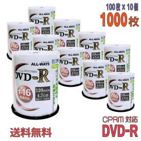 【期間不定期特価!】 【記録メディア】 ALL-WAYS(オールウェーズ) DVD-R データ&録画用 CPRM対応 4.7GB 1-16倍速 ワイドホワイトレーベル【1000枚(100枚×10個)スピンドルケース】 (ACPR16X100PW 10個セット) 【送料無料※沖縄・離島・一部地域を除く】 【RCP】 ◎