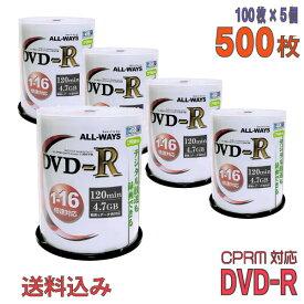 【期間不定期特価!】 【記録メディア】 ALL-WAYS(オールウェーズ) DVD-R データ&録画用 CPRM対応 4.7GB 1-16倍速 ワイドホワイトレーベル 【500枚(100枚×5個)スピンドルケース】 (ACPR16X100PW 5個セット) 【送料込み※沖縄・離島・一部地域を除く】 【RCP】 ◎