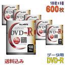 【不定期特価!】 【記録メディア】 ALL-WAYS(オールウェーズ) DVD-R データ用 4.7GB 1-16倍速 ワイドホワイトレーベ…