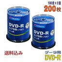 【記録メディア】 MITSUBISHI Verbatim(バーベイタム) DVD-R データ用 4.7GB 1-16倍速 ワイドホワイトレーベル 【200…