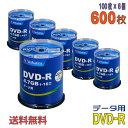 【記録メディア】 MITSUBISHI Verbatim(バーベイタム) DVD-R データ用 4.7GB 1-16倍速 ワイドホワイトレーベル 【600…