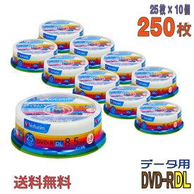【記録メディア】 MITSUBISHI Verbatim(バーベイタム) DVD-R DL データ用 8.5GB 2-8倍速 ワイドホワイトレーベル 【250枚(25枚×10個)スピンドルケース】 (DHR85HP25V1 10個セット) 【送料無料※沖縄・離島・一部地域を除く】 【RCP】 ◎