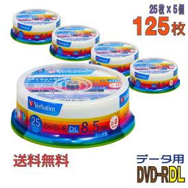 【記録メディア】 Verbatim(バーベイタム) DVD-R DL データ用 8.5GB 2-8倍速 ワイドホワイトレーベル 【125枚(25枚×5個)スピンドルケース】 (DHR85HP25V1 5個セット) 【送料無料※沖縄・離島・一部地域を除く】 【RCP】 ◎