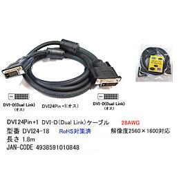 COMON(カモン) DVIケーブル 1.8m (YOKO DVI24-18)【RCP】