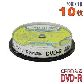 【記録メディア】 GREENHOUSE(グリーンハウス) DVD-R データ&録画用 CPRM対応 4.7GB 1-16倍速 ワイドホワイトレーベル 10枚スピンドルケース (GH-DVDRCB10) 【RCP】◎