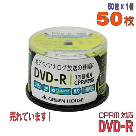 【記録メディア】 GREENHOUSE(グリーンハウス) DVD-R データ&録画用 CPRM対応 4.7GB 1-16倍速 ワイドホワイトレーベル 50枚スピンドルケース (GH-DVDRCB50) 【RCP】◎