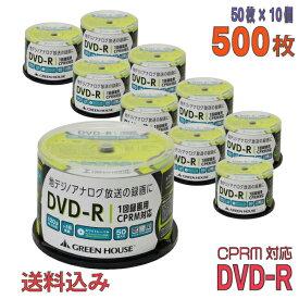 【記録メディア】 GREENHOUSE(グリーンハウス) DVD-R データ&録画用 CPRM対応 4.7GB 1-16倍速 ワイドホワイトレーベル 【500枚(50枚×10個)スピンドルケース】 (GH-DVDRCB50 10個セット) 【送料込み※沖縄・離島・一部地域を除く】 【RCP】◎