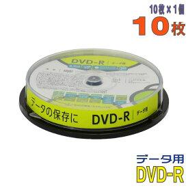 【記録メディア】 GREENHOUSE(グリーンハウス) DVD-R データ用 4.7GB 1-16倍速 ワイドホワイトレーベル 10枚スピンドルケース (GH-DVDRDB10) 【RCP】◎