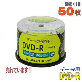 【記録メディア】 GREENHOUSE(グリーンハウス) DVD-R データ用 4.7GB 1-16倍速 ワイドホワイトレーベル 50枚スピンドルケース (GH-DVDRDB50) 【RCP】◎