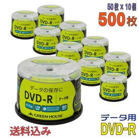 【記録メディア】 GREENHOUSE(グリーンハウス) DVD-R データ用 4.7GB 1-16倍速 ワイドホワイトレーベル 【500枚(50枚×10個)スピンドルケース】 (GH-DVDRDB50 10個セット) 【送料込み※沖縄・離島・一部地域を除く】 【RCP】◎
