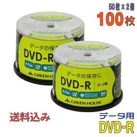 【記録メディア】 GREENHOUSE(グリーンハウス) DVD-R データ用 4.7GB 1-16倍速 ワイドホワイトレーベル 【100枚(50枚×2個)スピンドルケース】 (GH-DVDRDB50 2個セット) 【送料込み※沖縄・離島・一部地域を除く】 【RCP】◎