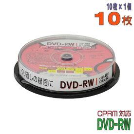 【記録メディア】 GREENHOUSE(グリーンハウス) DVD-RW データ&録画用 CPRM対応 4.7GB 1-2倍速 ワイドホワイトレーベル 10枚スピンドルケース (GH-DVDRWCB10) 【RCP】◎