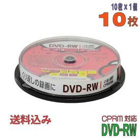 【記録メディア】 GREENHOUSE(グリーンハウス) DVD-RW データ&録画用 CPRM対応 4.7GB 1-2倍速 ワイドホワイトレーベル 10枚スピンドルケース (GH-DVDRWCB10) 【送料込み※沖縄・離島・一部地域を除く】 【RCP】◎