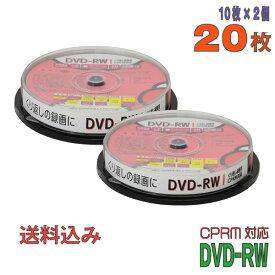 【記録メディア】 GREENHOUSE(グリーンハウス) DVD-RW データ&録画用 CPRM対応 4.7GB 1-2倍速 ワイドホワイトレーベル 【20枚(10枚×2個)スピンドルケース】 (GH-DVDRWCB10 2個セット) 【送料込み※沖縄・離島・一部地域を除く】 【RCP】◎