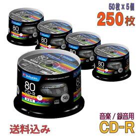 【音楽用 録音用 CD-R】 MITSUBISHI Verbatim(バーベイタム) CD-R 音楽用 700MB 1-48倍速 ワイドホワイトレーベル 【250枚(50枚×5個)スピンドルケース】 (MUR80FP50SV1 5個セット) 【送料込み※沖縄・離島・一部地域を除く】 【RCP】 ◎