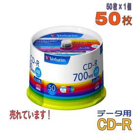 【記録メディア】 Verbatim(バーベイタム) CD-R データ用 700MB 1-48倍速 ワイドホワイトレーベル 50枚スピンドルケース (SR80FP50V1) 【RCP】 ◎