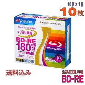 【ブルーレイディスク】 MITSUBISHI Verbatim(バーベイタム) BD-RE データ&デジタルハイビジョン録画用 25GB 1-2倍速 ワイドホワイトレーベル 10枚スリムケース (VBE130NP10V1) 【送料込み※沖縄・離島・一部地域を除く】 【RCP】 ◎
