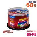 【ブルーレイディスク】 MITSUBISHI Verbatim(バーベイタム) BD-RE データ&デジタルハイビジョン録画用 25GB 1-2倍速…