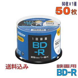 【ブルーレイディスク】 Victor(ビクター) BD-R データ&デジタルハイビジョン録画用 25GB 1-6倍速 ワイドホワイトレーベル 50枚スピンドルケース (VBR130RP50SJ2) 【送料込み※沖縄・離島・一部地域を除く】 【RCP】 ◎