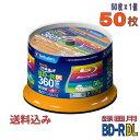 【不定期特価!】 【ブルーレイディスク】 Verbatim(バーベイタム) BD-R DL データ&デジタルハイビジョン録画用 50GB…