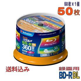 【不定期特価!】 【ブルーレイディスク】 MITSUBISHI Verbatim(バーベイタム) BD-R DL データ&デジタルハイビジョン録画用 50GB 1-6倍速 ワイドホワイトレーベル 50枚スピンドルケース (VBR260RP50SV1) 【送料込み※沖縄・離島・一部地域を除く】 【RCP】 ◎