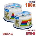 【記録メディア】 Verbatim(バーベイタム) DVD-R データ&録画用 CPRM対応 4.7GB 1-16倍速 ワイドホワイトレーベル 【…