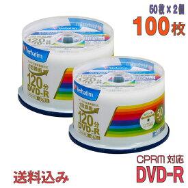【記録メディア】 Verbatim(バーベイタム) DVD-R データ&録画用 CPRM対応 4.7GB 1-16倍速 ワイドホワイトレーベル 【100枚(50枚×2個)スピンドルケース】 (VHR12JP50V4 2個セット) 【送料込み※沖縄・離島・一部地域を除く】 【RCP】 ◎