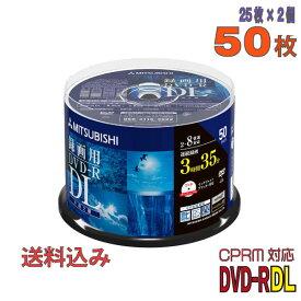 【記録メディア】 MITSUBISHI CHEMICAL (三菱ケミカルメディア) DVD-R DL データ&録画用 CPRM対応 8.5GB 2-8倍速 ワイドホワイトレーベル 50枚スピンドルケース (VHR21HDP50SD1) 【送料込み※沖縄・離島・一部地域を除く】 【RCP】 ◎