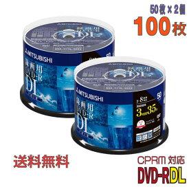 【記録メディア】 MITSUBISHI CHEMICAL (三菱ケミカルメディア) DVD-R DL データ&録画用 CPRM対応 8.5GB 2-8倍速 ワイドホワイトレーベル 【100枚(50枚×2個)スピンドルケース】 (VHR21HDP50SD1 2個セット) 【送料無料※沖縄・離島・一部地域を除く】 【RCP】 ◎